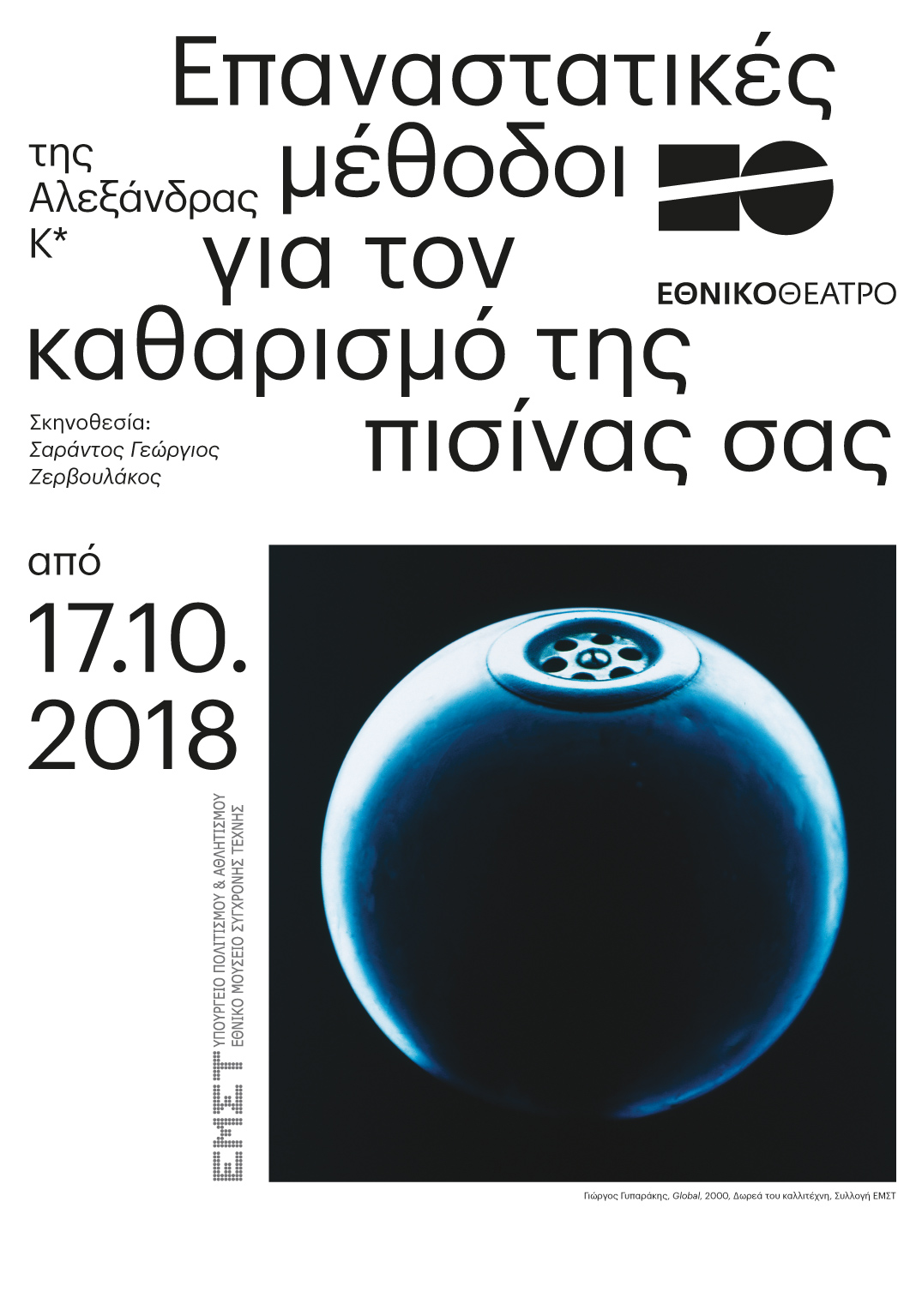 National Theatre of Greece programmes series 2018-19