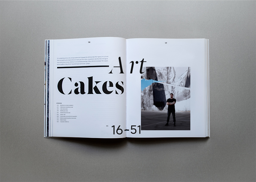 Akis Petretzikis — Piece of Cake